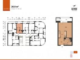 Продается Студия БЕРИНГ, 26.8  м², 4200000 рублей