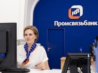 «Промсвязьбанк» предоставит «кредитные каникулы» заемщикам из-за эпидемии коронавируса