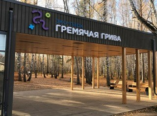 В Красноярске выбрали подрядчика второй очереди парка «Гремячая грива»