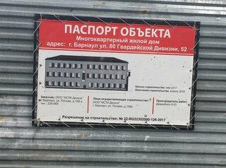 Две новостройки в Барнауле сдадут позже заявленного срока