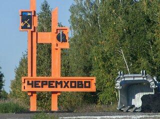 В Черемхово появится микрорайон «Любовь и голуби»