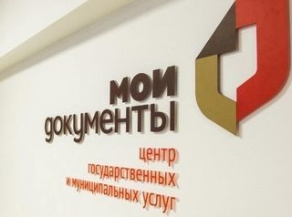 В следующем году принимать документы на регистрацию будут только МФЦ