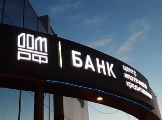 Ставки по ипотеке снизил банк «ДОМ.РФ»