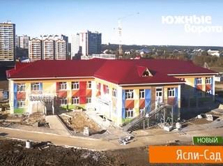 Построен детский сад в «Южных Воротах»