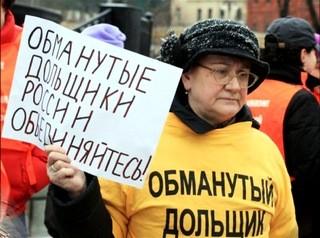 В России собираются установить точное количество обманутых дольщиков