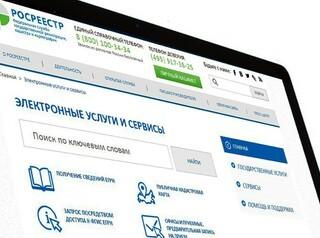 Росреестр запретит сайты-двойники, зарабатывающие на перепродаже выписок из ЕГРН