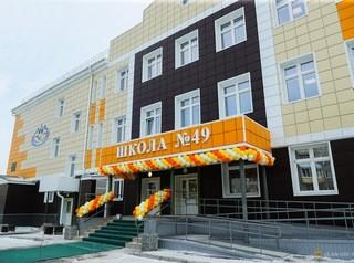 В Улан-Удэ открылся новый корпус школы №49