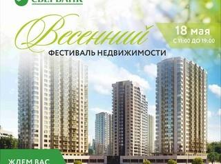 18 мая Сбербанк приглашает кемеровчан на Весенний фестиваль недвижимости