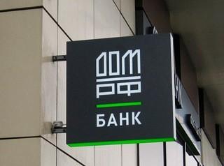 Ставку по льготной ипотеке снизил банк «ДОМ.РФ»