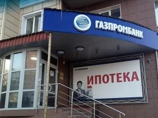 «Газпромбанк» снизил ставки по ипотечным госпрограммам