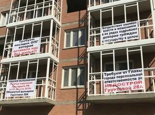 Фонд защиты дольщиков начал выплаты покупателям квартир на Грунтовой