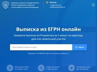 Росреестр добился запрета на работу мошенников, предоставлявших данные из ЕГРН