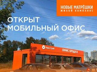 Открыт мобильный офис в ЖК «Новые Матрешки»