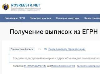 Активизировались мошенники, которые выдают свой сайт за сайт Росреестра
