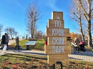 Красноярский край вышел в лидеры рейтинга Минстроя по выполненному в прошлом году благоустройству