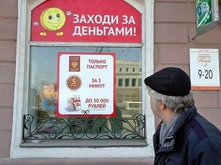 Заемщикам, бравшим займы в микрофинансовых организациях, могут отказать в ипотеке