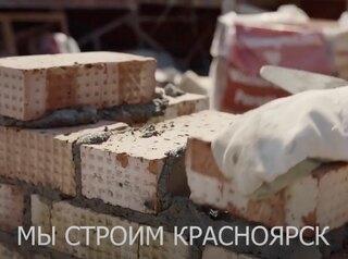 Оригинальный видеоклип о Красноярске выпустили ко Дню строителя
