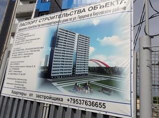 Для завершения долгостроя на улице Герцена власти выделят 30 миллионов рублей