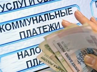 Оплатить счета должников за услуги ЖКХ предложили их соседям