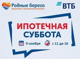 ФСК «Родные берега» проведёт для иркутян «Ипотечную субботу» с «ВТБ»