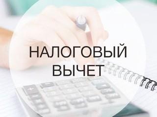 Депутаты предложили увеличить налоговый вычет при покупке квартиры