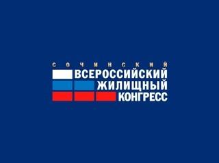 Сочинский жилищный конгресс перенесен из-за коронавируса