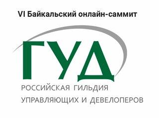 15-16 июля пройдет онлайн-саммит «Девелопмент новой реальности»