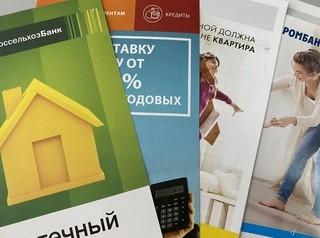 Заемщики берут почти всю сумму для покупки квартиры в кредит