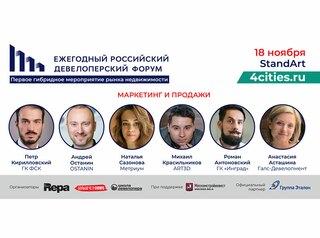 Программа секции «Маркетинг и продажи» Российского девелоперского форума