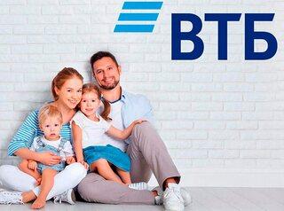 ВТБ начинает выдавать семейную ипотеку по новым правилам