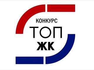 Подведены итоги премии ТОП ЖК – 2021: в каких номинациях отмечены иркутские проекты