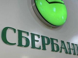 Сбербанк начал выдавать кредиты заемщикам без подтверждения дохода