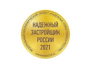 ГСК «Восток Центр Иркутск» стала единственным девелопером из Приангарья в конкурсе «Надёжный застройщик России 2021»