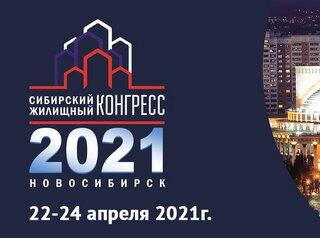 22-24 апреля в Новосибирске пройдет Сибирский Жилищный Конгресс