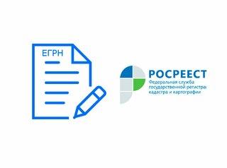 Расширится перечень сведений из ЕГРН, опубликованных в открытом доступе