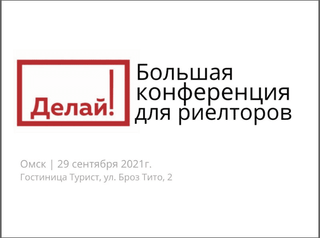 29 сентября в отеле Турист состоится конференция для риелторов «Делай!»