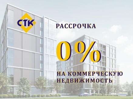 ГК СТК: Рассрочка без %