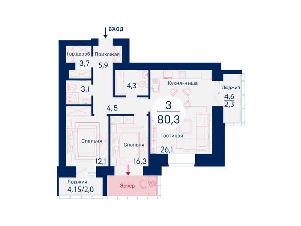 Планировки Микрорайон SCANDIS (Скандис), дом 4 - Планировка трехкомнатной квартиры 80,3 кв.м