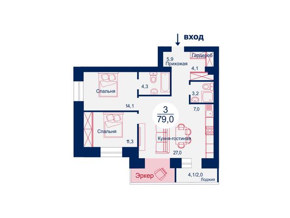 Планировка трехкомнатной квартиры 79 кв.м