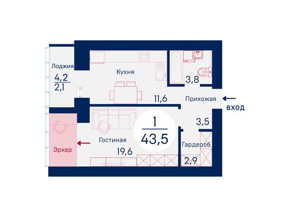 Планировки Жилой комплекс SCANDIS (Скандис), дом 6 - Планировка однокомнатной квартиры 43,5 кв.м