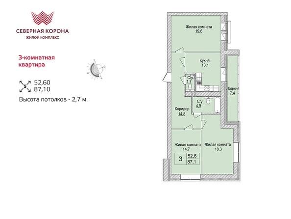 Планировки Жилой комплекс СЕВЕРНАЯ КОРОНА, 3 очередь, дом 2 - 3-комнатная 87,1 кв.м