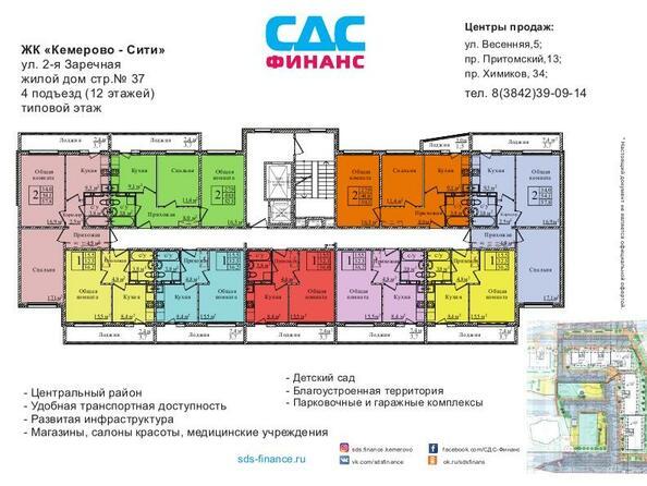 Планировки Жилой комплекс КЕМЕРОВО-СИТИ, 37, б/с 4,5  - Планировка типового этажа, 4 б/с